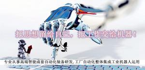 苏州富加林自动化科技有限公司机械设计自动化设备安全控制措施